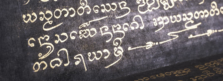 photo of written script