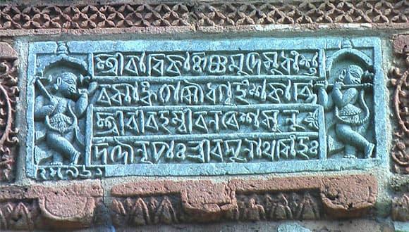 tablet of pali script